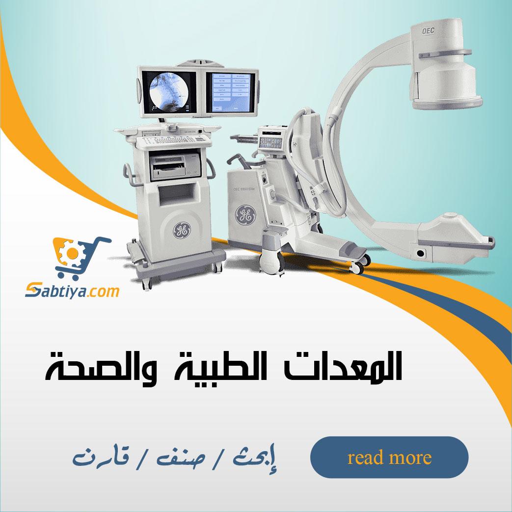 health-medical-equipment