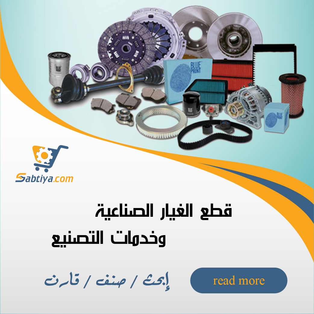 industrial-parts-fabrication-services