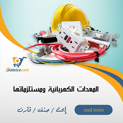 electrical-equipment-supplies
