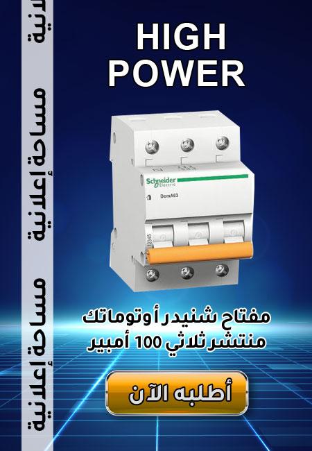 new-ad-sabtiya-high-power